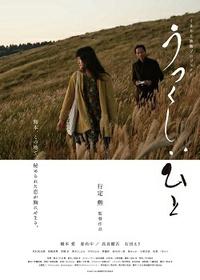 熊本地震復興支援上映会開催します!