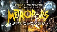 大編成の吹奏楽と活弁のコラボ!映画『メトロポリス』極上シネマコンサート 2018/07/20 21:13:35