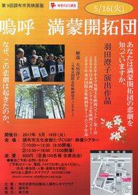映画「嗚呼 満蒙開拓団」上映会開催! 2017/04/16 22:27:04