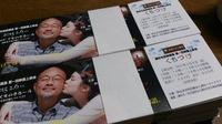 チケット、チラシ、ポスター。 2014/12/13 23:17:02