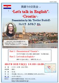 交流サロン「Let's talk in English~Croatia~」開催します