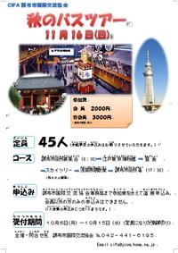 CIFA 秋のバスツアー(江戸東京博物館・浅草)残席わずか。募集中!
