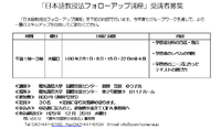 日本語教授法フォローアップ講座参加者募集!