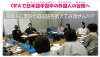 日本人に母語や英語を教えてみませんか?