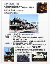 """恒例""""春のバスツアー in 川越"""" 参加申込受付中"""