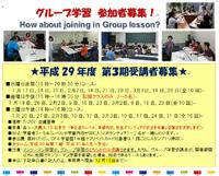 日本語グループ学習第3期 募集始めます