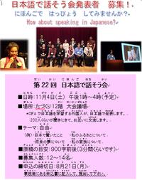第22回日本語で話そう会 にほんごではっぴょうしてみませんか?