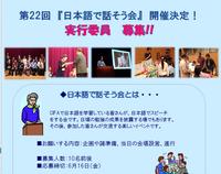 第22回日本語で話そう会 実行委員メンバー募集!
