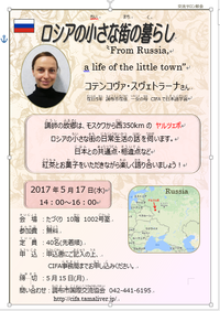 交流サロン「ロシアの小さな街の暮らし」開催します