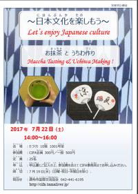 交流サロン「日本文化を楽しもう~お抹茶とうちわ作り」開催します