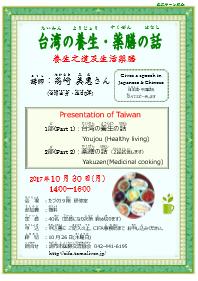 交流サロン「台湾の養生・薬膳の話」開催します
