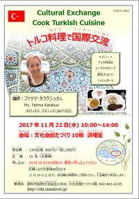 交流サロン「トルコ料理で国際交流」開催します!