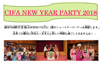 「CIFA NEW YEAR PARTY 2018」開催します