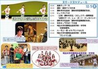 【おもてなし広場】多彩なステージを楽しむ(*^-^)ノ