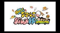 調布がテレビに!!テレビ東京「腹ペコ!なでしこグルメ旅」いよいよ放送!