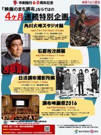 「映画のまち調布」ならではの4ヶ月連続特別映画企画展の開催!!!!!