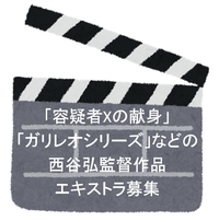 西谷弘監督最新作映画のエキストラ募集!