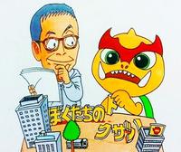 髙寺成紀プロデュース「ぼくたちのトクサツ!」特別トークショーのご案内