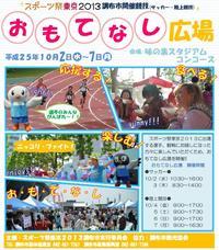 スポーツ祭東京2013いよいよ開幕(*^‐^)ノ♪
