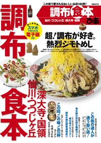 「ぴあ調布食本」発売中!