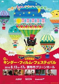 キンダーフィルムフェスティバル本日から開催!