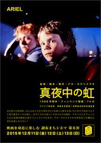 街中映画上映 調布まちシネマ 第8弾!!