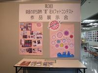 """第4回映画のまち調布""""夏""""花火フォトコンテスト作品展示会"""