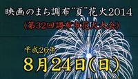 8月24日【調布の花火】いよいよ明後日!