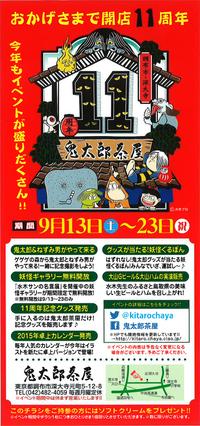 鬼太郎茶屋11周年イベント