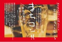 調布の「まちコン」が東京新聞WEB版に!