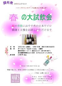 国産ワインの魅力を知る試飲会! 3月24日