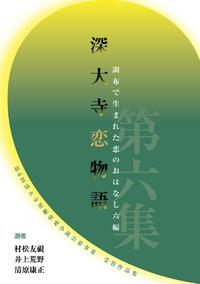 9日(土)10日(日)深大寺で深大寺恋物語第6集販売