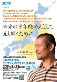 【本日23日開催】地域の課題を地域に住む人たちが解決