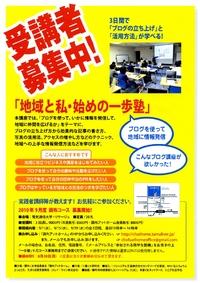 9月にブログ講座を開催!