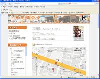 上布田商栄会のホームページがリニューアルされました