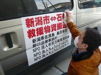石巻市への救援物資輸送並びに現地報告