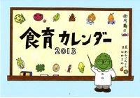 食育カレンダー2013