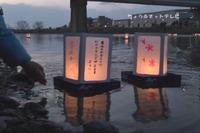 多摩川燈籠流し