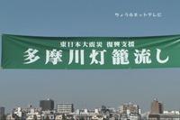 多摩川灯籠流し 2013
