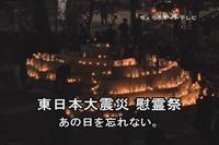 東日本大震災 慰霊祭 あの日を忘れない。