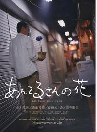 となり街の武蔵野映画社作品―あんてるさんの花