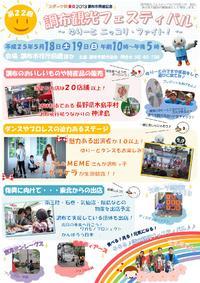 ★調布観光フェス★開催まであと1ヶ月(^-^)♪