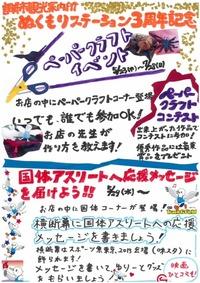 《終了しました》ぬくもりステーション3周年!記念イベント開催中!