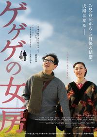 【耳より情報】 映画 「ゲゲゲの女房」 11月20日公開