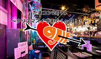 だまコン2014 〜クリスマスイヴまで1ヶ月!!〜