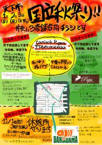 明日から国立のお祭り!!