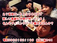 え?面接いったら3000円??【夜スタッフ募集】