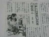 新聞に載っちゃった~★