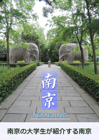 南京の大学生が紹介する南京 2017/08/12 08:49:39