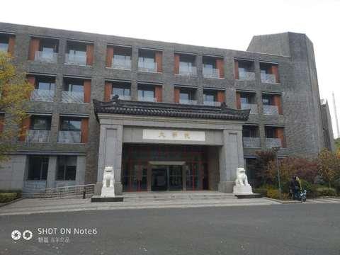 南京大学文学院